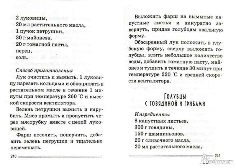 Иллюстрация 1 из 16 для Ваш домашний повар. Аэрогриль. 1000 чудо-рецептов | Лабиринт - книги. Источник: Лабиринт