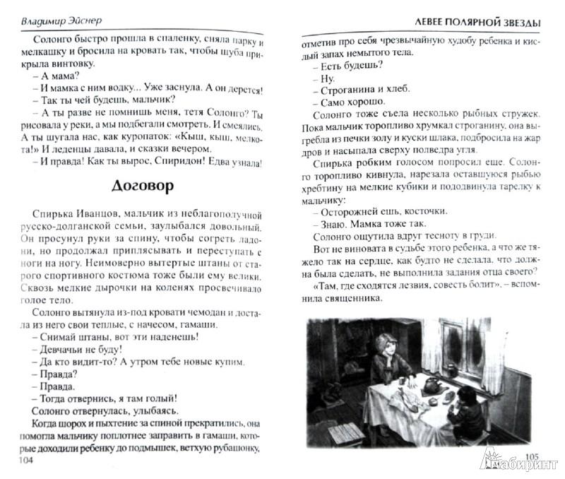 Иллюстрация 1 из 6 для Левее Полярной звезды - Владимир Эйснер   Лабиринт - книги. Источник: Лабиринт