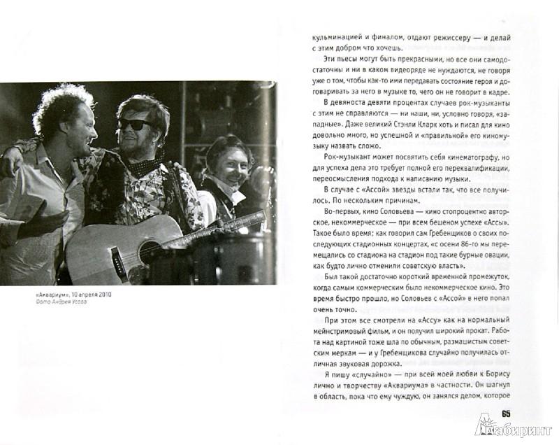 Иллюстрация 1 из 8 для Три кита: БГ, Майк, Цой - Алексей Рыбин | Лабиринт - книги. Источник: Лабиринт