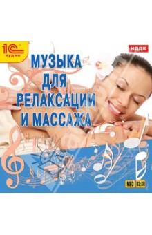 Музыка для релаксации и массажа (CDmp3)