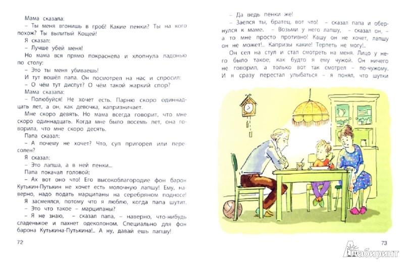 Иллюстрация 1 из 15 для Мой замечательный папа - Раскин, Драгунский, Каминский | Лабиринт - книги. Источник: Лабиринт