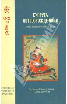 Супруга Лотосорожденного. Жизнь и просветление Еше ЦогьялРелигии мира<br>Эта книга - яркий образец тибетского жанра духовной литературы намтар, духовной биографии, повествующей о продвижении по пути Учения и достижении полного освобождения. Ее главная героиня - Еше Цогьял, близкая ученица и супруга Гуру Падмасамбхавы. Жизнь героини пришлась на ключевой период истории Тибета, когда из Индии туда пришел и стал распространяться буддизм.<br>