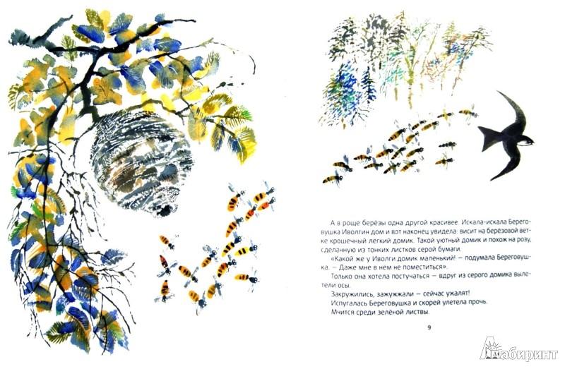 Иллюстрация 1 из 27 для Лесные домишки - Виталий Бианки | Лабиринт - книги. Источник: Лабиринт