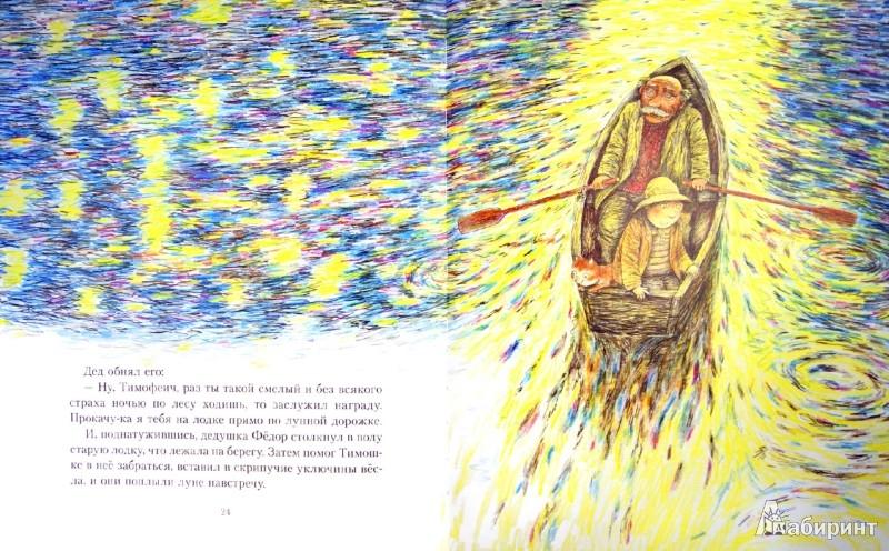 Иллюстрация 1 из 31 для Кто там, в темноте? - Владимир Дрихель | Лабиринт - книги. Источник: Лабиринт