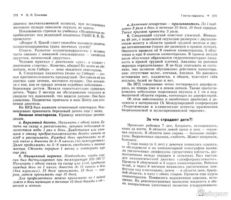 Иллюстрация 1 из 4 для Лечение хронических и онкологических заболеваний. Сборник - Ольга Елисеева   Лабиринт - книги. Источник: Лабиринт