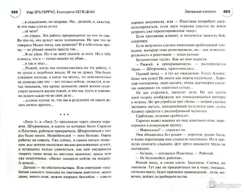 Иллюстрация 1 из 7 для Звездный колокол - Эльтеррус, Белецкая   Лабиринт - книги. Источник: Лабиринт