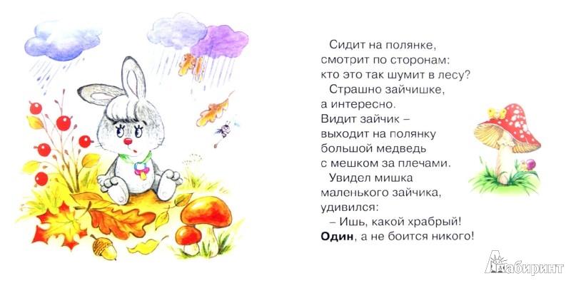 Иллюстрация 1 из 35 для Много-мало - Светлана Теплюк | Лабиринт - книги. Источник: Лабиринт