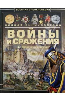 Войны и сражения. История человечества