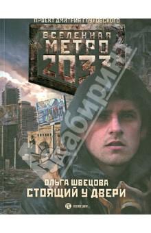 Стоящий у двериБоевая отечественная фантастика<br>Метро 2033 Дмитрия Глуховского - культовый фантастический роман, самая обсуждаемая российская книга последних лет. Тираж - полмиллиона, переводы на десятки языков плюс грандиозная компьютерная игра! Эта постапокалиптическая история вдохновила целую плеяду современных писателей, и теперь они вместе создают Вселенную Метро 2033, серию книг по мотивам знаменитого романа. Герои этих новых историй наконец-то выйдут за пределы Московского метро. Их приключения на поверхности Земли, почти уничтоженной ядерной войной, превосходят все ожидания. Теперь борьба за выживание человечества будет вестись повсюду!<br>Что может быть важнее для выживших в ядерном безумии, погубившем мир, чем бункер? Убежище. Дом. Крепость. И что может быть важнее для бункера, чем дверь? Массивный гермозатвор с тяжелым штурвалом. Он - граница между безопасным тут и смертоносным там, терминатор между двумя мирами.<br>Но всегда ли снаружи - враг, и всегда ли внутри - друг? Кто ты, стоящий у двери?..<br>