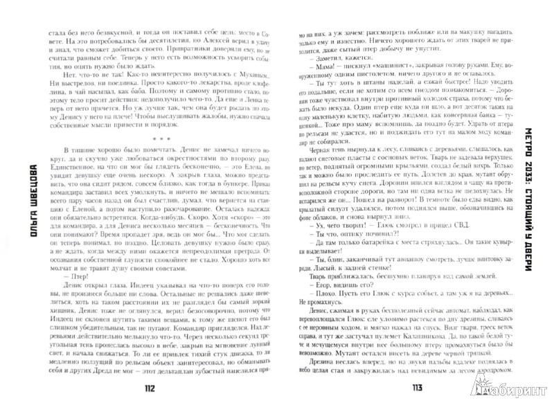 Иллюстрация 1 из 19 для Стоящий у двери - Ольга Швецова | Лабиринт - книги. Источник: Лабиринт