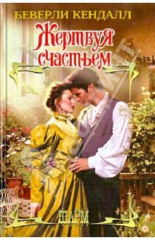 Жертвуя счастьемИсторический сентиментальный роман<br>Пять лет назад прекрасная Шарлотта, не объясняя причин, покинула мужа Алекса Картрайта, наследника герцогского титула, прямо в день свадьбы.<br>Поначалу Алекс пытался лечить боль предательства вином и случайными связями, а затем и вовсе наглухо затворил свое сердце для чувств… Но однажды случилось невероятное - Шарлотта вернулась. Более того, Алекс узнал, что у них есть сын.<br>Нетрудно понять: Шарлотта по-прежнему любит супруга больше жизни. Тогда почему же она упорно противится попыткам Картрайта к воссоединению? Неужели в ее прошлом скрыта тайна настолько опасная, что эта прелестная женщина готова принести в жертву собственное счастье?..<br>