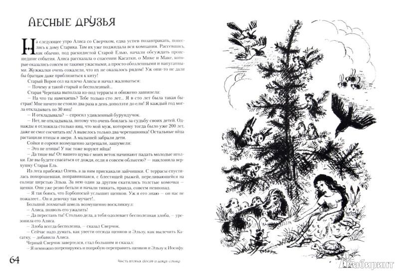 Иллюстрация 1 из 16 для Волшебная скрипка Мастера. Книга первая - Ника Андерс | Лабиринт - книги. Источник: Лабиринт