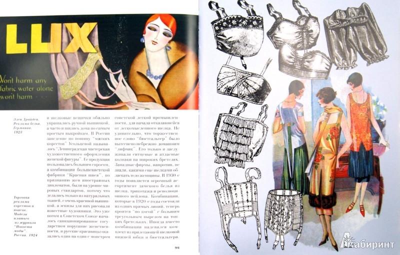 Иллюстрация 1 из 6 для Богиня в нежном неглиже. История дамского белья - Наталия Резанова | Лабиринт - книги. Источник: Лабиринт