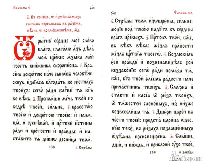 Иллюстрация 1 из 12 для Псалтирь. На церковнославянском языке   Лабиринт - книги. Источник: Лабиринт