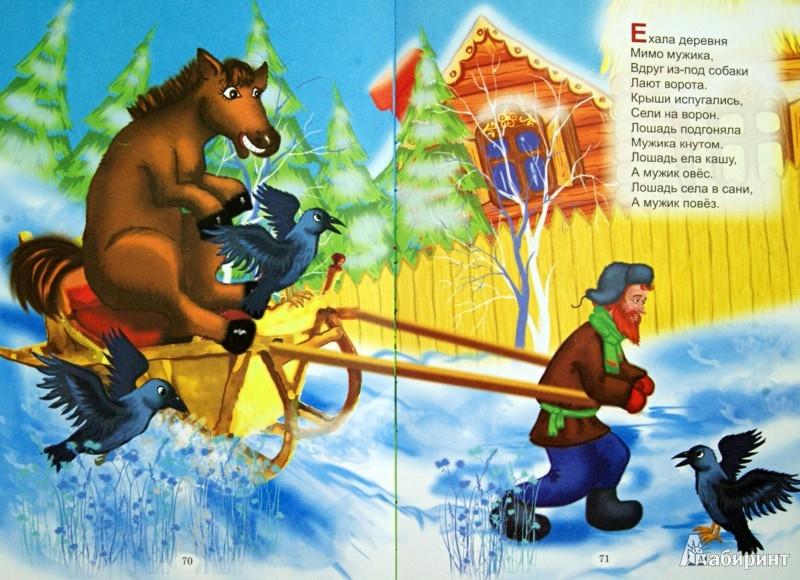 Иллюстрация 1 из 8 для Тень-тень, потетень. Русские народные прибаутки, потешки, небылицы | Лабиринт - книги. Источник: Лабиринт