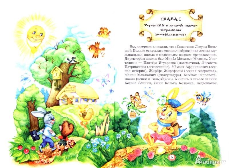 Иллюстрация 1 из 44 для Удивительные приключения в лесной школе. Тайный агент Порча и казак Морозенко. Тайны лицея Кондор - Всеволод Нестайко | Лабиринт - книги. Источник: Лабиринт