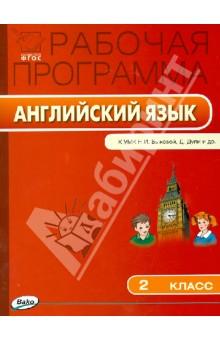 Английский язык. 2 класс. Рабочая программа к УМК Н. И. Быковой, Дж. Дули и др. ФГОС
