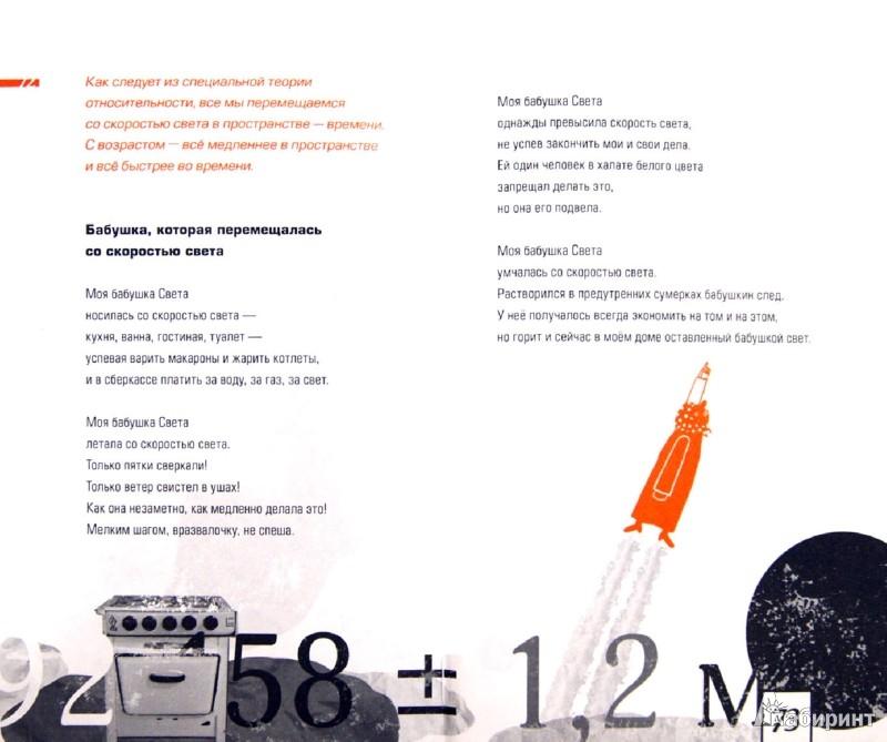 Иллюстрация 1 из 3 для Луна за диваном - Михаил Есеновский | Лабиринт - книги. Источник: Лабиринт
