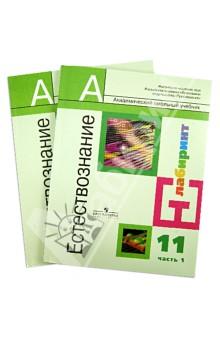 Естествознание. 11 класс. Учебник в двух частях. Базовый уровень