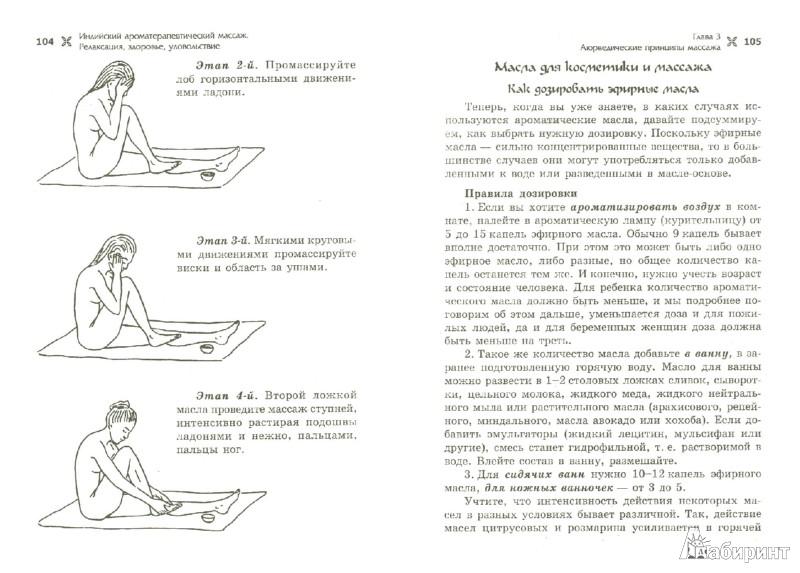Иллюстрация 1 из 29 для Индийский ароматерапевтический массаж - Софья Стурчак   Лабиринт - книги. Источник: Лабиринт