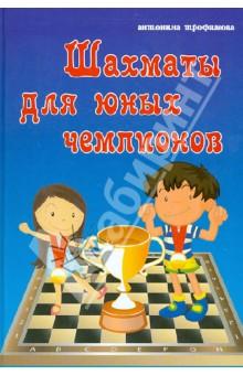 Трофимова Антонина Сергеевна Шахматы для юных чемпионов