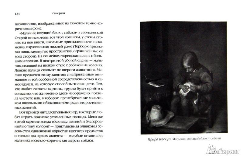 Иллюстрация 1 из 14 для Натюрморт с удилами - Збигнев Херберт   Лабиринт - книги. Источник: Лабиринт