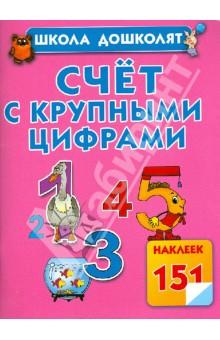 Счет с крупными цифрамиОбучение счету. Основы математики<br>Все дети любят играть, а что может быть интереснее, чем выбирать и наклеивать яркие цветные картинки? К тому же это занятие прекрасно развивает внимание и мелкую моторику.<br>Эта книга превратит скучные уроки в веселую и познавательную игру: ребенок выучит цифры, научится их писать, овладеет первыми навыками счёта.<br>