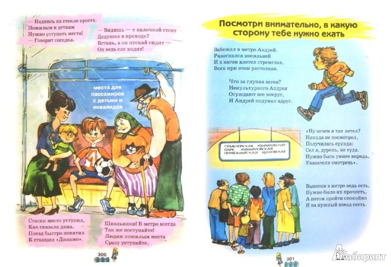 Иллюстрация 1 из 12 для Большая книга правил поведения для воспитанных детей - Шалаева, Журавлева | Лабиринт - книги. Источник: Лабиринт