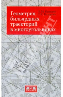 Кравцов Василий Михайлович, Калакова Гюльсим Кабдуловна Геометрия бильярдных траекторий в многоугольниках