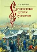 Валерий Перхавко: Средневековое русское купечество