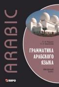 Редькин, Берникова: Грамматика арабского языка. Вводный курс