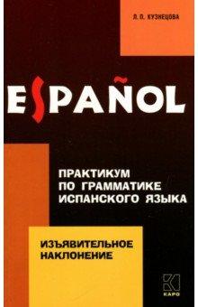Практикум по грамматике испанского языка. Изъявительное наклонение