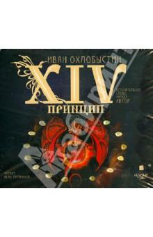 XIV ������� (2CDmp3)