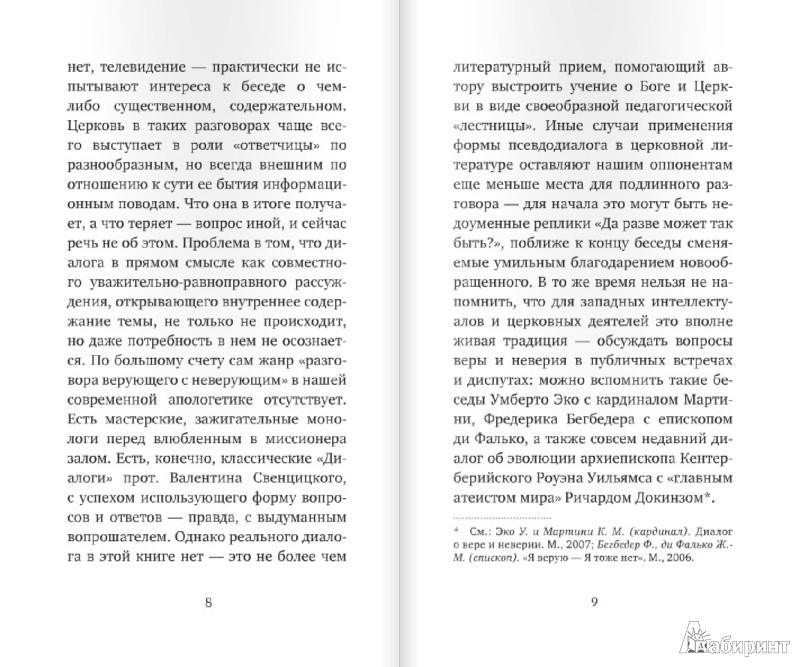 Иллюстрация 1 из 24 для Бог. Да или нет? Беседы верующего с неверующим - Антоний Митрополит | Лабиринт - книги. Источник: Лабиринт