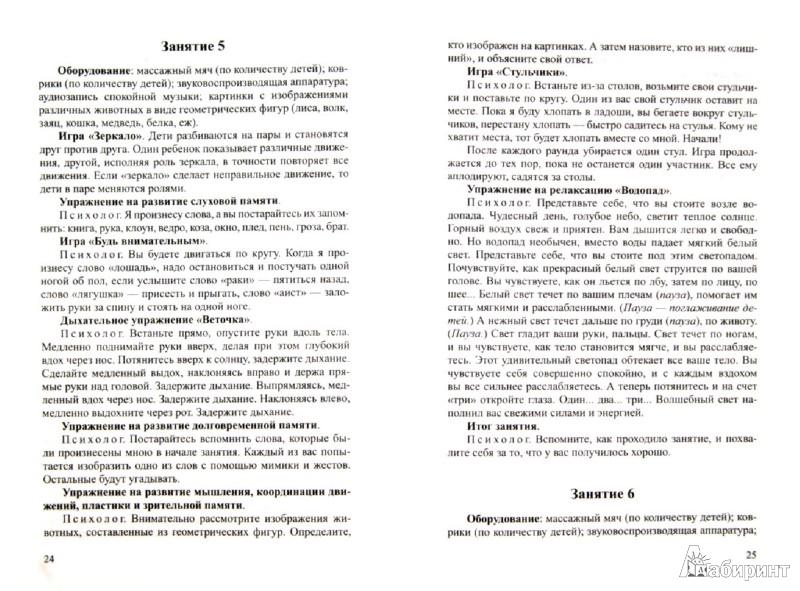 Иллюстрация 1 из 6 для Конспекты психолого-педагогических развивающих занятий для дошкольников - Светлана Шоакбарова   Лабиринт - книги. Источник: Лабиринт