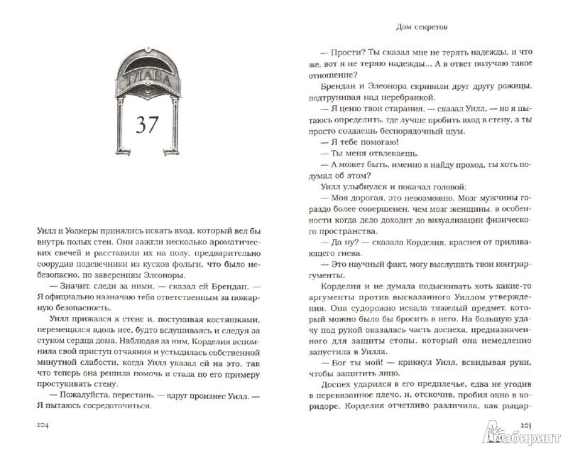 Иллюстрация 1 из 16 для Дом секретов - Коламбус, Виззини   Лабиринт - книги. Источник: Лабиринт