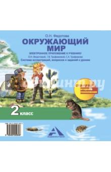 Окружающий мир. 2 класс. Электронное приложение к учебнику. (CD) (ФГОС)