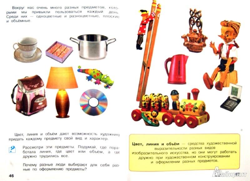 Кашекова учебник по изобразительному 2 кл