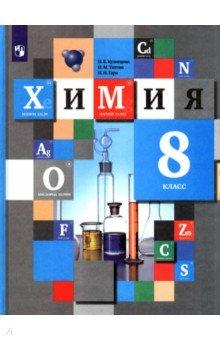 Химия. 8 класс. Учебник для учащихся общеобразовательных организаций. ФГОС