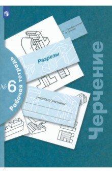 Черчение. Разрезы. Рабочая тетрадь №6Черчение<br>Рабочая тетрадь №6 знакомит учащихся с простыми разрезами и учит выполнению разрезов на комплексном и аксонометрическом чертежах.<br>Структура рабочей тетради - сочетание краткого теоретического справочника, алгоритмов решения типовых задач; системы упражнений и разнообразных заданий (типовых, развивающих, творческих).<br>Теоретический раздел предназначен для домашней работы учащихся по повторению и закреплению сведений, полученных на уроке.<br>Соответствует федеральному компоненту государственных образовательных стандартов основного общего образования (2004 г.). <br>3-е издание, с уточнениями.<br>