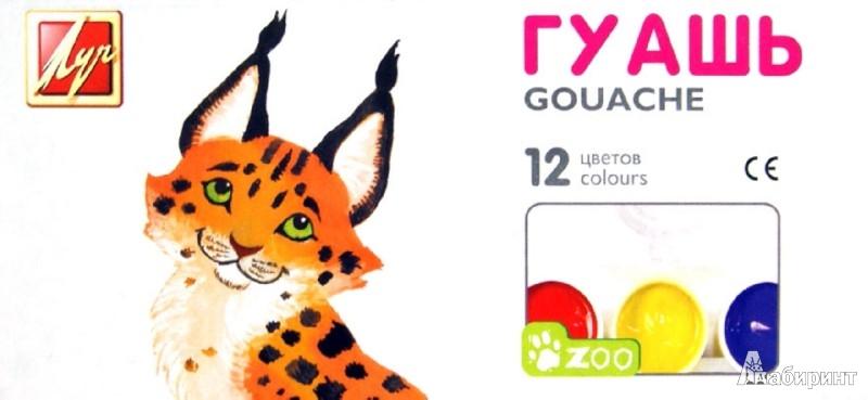 """Иллюстрация 1 из 7 для Гуашь """"Zoo"""" (12 цветов, 250 г) (20С 1356-08)   Лабиринт - канцтовы. Источник: Лабиринт"""