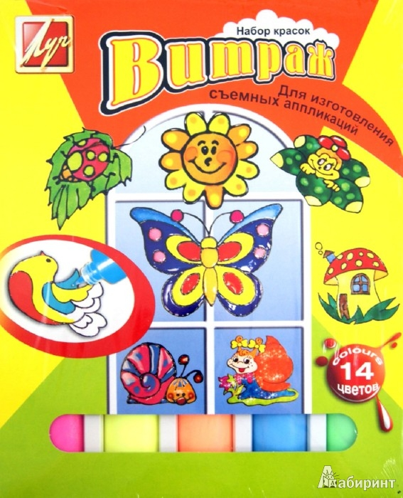 """Иллюстрация 1 из 11 для Краски  по стеклу """"ВИТРАЖ"""", 14 цветов (19С 1273-08)   Лабиринт - игрушки. Источник: Лабиринт"""