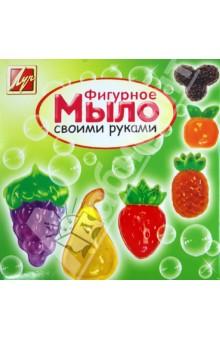 """Набор для изготовления мыла """"ФРУКТЫ"""" (23С 1439-08)"""