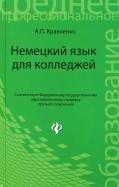 Александр Кравченко: Немецкий язык для колледжей. Учебное пособие