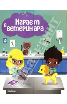 Боманн Анн-Софи Играем в ветеринара