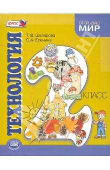 Технология. 2 класс. Учебник для общеобразовательных учреждений. ФГОСТехнология (1-4 классы)<br>Учебник подготовлен в соответствии с требованиями Федерального государственного образовательного стандарта начального общего образования  и  входит  в  систему  учебников   Открываю  мир.<br>Книга знакомит учащихся с технологией различных процессов и формирует универсальные учебные действия: личностные, познавательные,  коммуникативные,  регулятивные.<br>Учебник имеет современный методический аппарат и оригинальную форму подачи материала, стимулирующую творческую деятельность  учащихся.<br>Рекомендовано Министерством образования и науки Российской Федерации.<br>