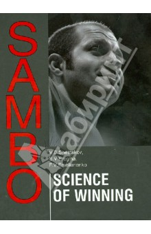 Sambo. Science Of Winning. Theoretical and Methodical Basis of Sambo Fighters Training