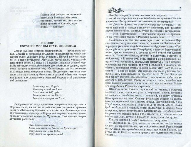 Иллюстрация 1 из 3 для Нечистая сила - Валентин Пикуль   Лабиринт - книги. Источник: Лабиринт