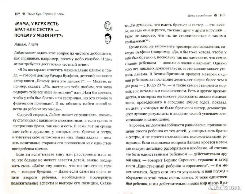 Иллюстрация 1 из 10 для Спроси у папы. Детские вопросы и взрослые ответы - Эмма Кук | Лабиринт - книги. Источник: Лабиринт