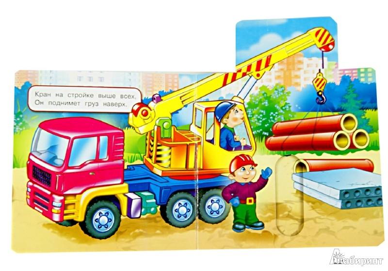 Иллюстрация 1 из 11 для Веселые строители - Юлия Шигарова | Лабиринт - книги. Источник: Лабиринт